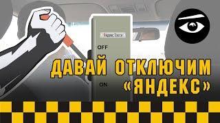 Давай отключим Яндекс или как водители обманывают Яндекс?