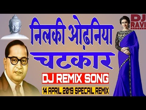 New Jai Bhim Dj Songs || Nilaki Odhaniya Chatkar || Full Bass And Tuing Mix || Dj Ravi Babu Hitech