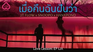 เมื่อคืนฉันฝันว่า 2T FLOW x SNOOPO x HANXPOND