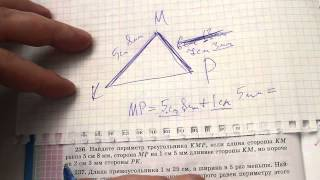 Задача №236. Математика 5 класс Виленкин.