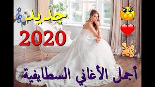Chaoui Staifi 2020 ✪أجمل اغاني سطايفي✪