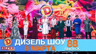 Дизель Шоу 8 Марта 2021 Новый Выпуск 88 от 05 03 21 Приколы 2021 и поздравление с 8 марта
