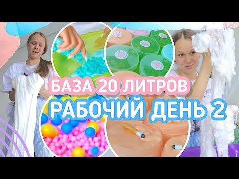 БАЗА 20 ЛИТРОВ || ДЕЛАЕМ 50 СЛАЙМОВ || РАБОЧИЙ ДЕНЬ СЛАЙМЕРА 2.0 | NIKUSHASLIME