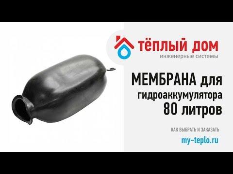 Мембрана для гидроаккумулятора 80 литров: купить и не ошибиться