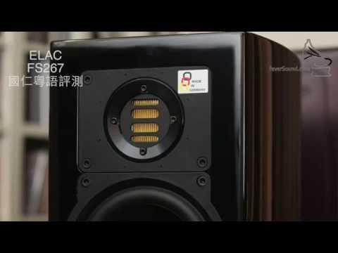 Elac FS267 Cantonese Review by feverSound com