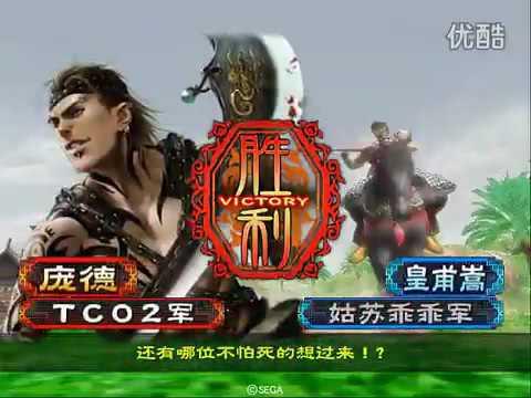 【霸三国志大战 2.0】�2013】 TCO2 VS 姑苏乖乖 .mp4