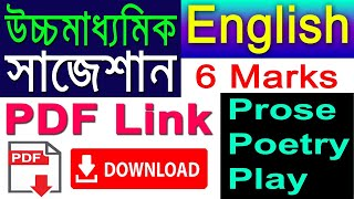 HS English Suggestion-2020(WBCHSE) 6 Marks | PDF download now | Don't miss