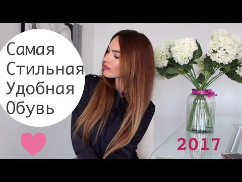 МОДНАЯ ОБУВЬ НА ВЕСНУ ЛЕТО 2018 | ГЛАВНЫЕ ТРЕНДЫ - YouTube
