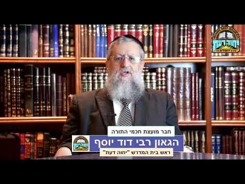 """חידוש לפרשת השבוע נח הרב דוד יוסף שליט""""א"""
