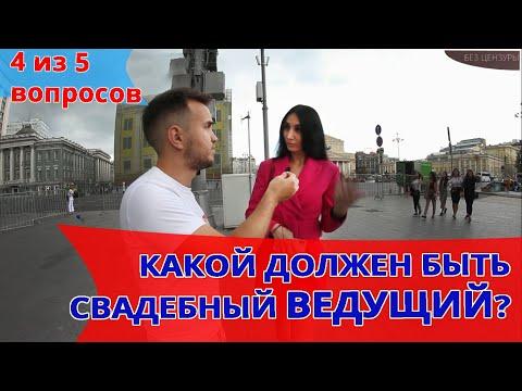 КАКОЙ ДОЛЖЕН БЫТЬ ТВОЙ СВАДЕБНЫЙ ВЕДУЩИЙ? (опрос москвичей) Свадьба Без Цензуры