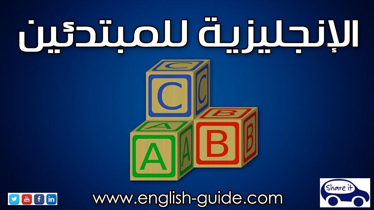 تعلم الانجليزية من البداية حتى الاحتراف مجانا