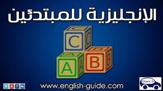 تعليم اللغة الانجليزية للمبتدئين Talk Now English