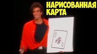 Дэвид Копперфильд - Нарисованная карта!