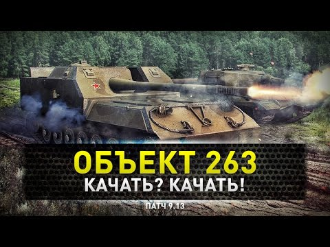 видео: world of tanks | Объект 263