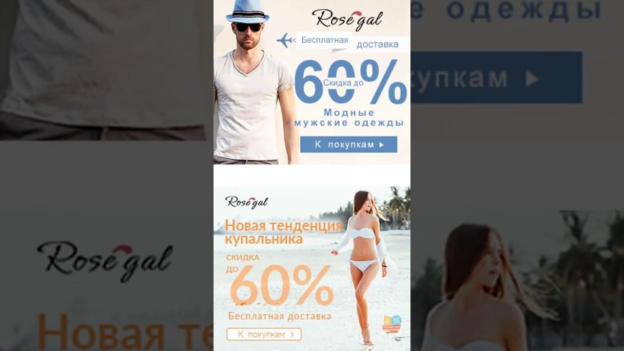 Rosegal Coupons | Coupon Code | Promo Code | Discount Code ...