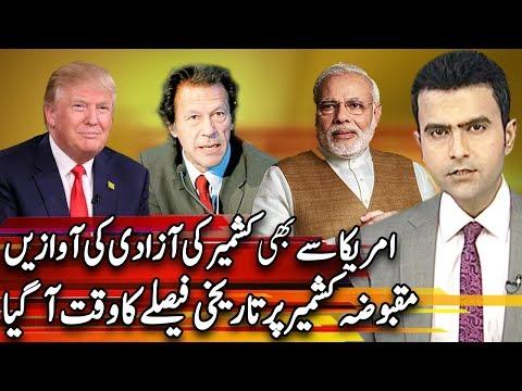 Express Special With Junaid Haleem | 15 September 2019 | Express News