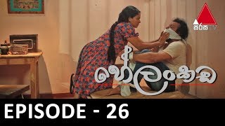 Helankada - Episode 26 | 20th July 2019 | Sirasa TV Thumbnail