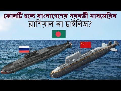 বাংলাদেশ নেভীর পরবর্তী ৬-৭টি সাবমেরিন কোন দেশ থেকে কিনছে। Next Submarine Of Bangladesh Navy