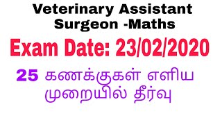 23/02/2020 Veterinary Assistant Surgeon exam question papers answers solved | previous questions