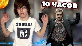 Танцую 10 Часов - SKIBIDI CHALLENGE / Dancing For 10 Hours