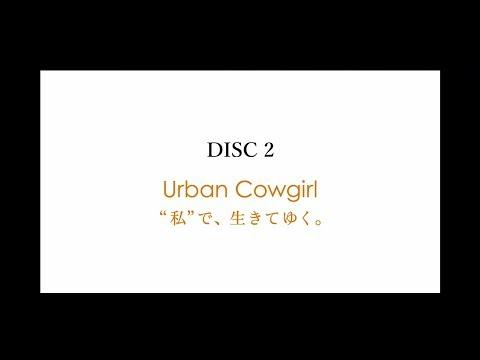 松任谷由実 - 45周年記念ベストアルバム「ユーミンからの、恋のうた。」 DISC2 Urban Cowgirl ダイジェスト