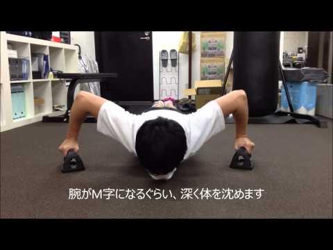 プッシュアップバーで大胸筋を鍛える!Tシャツの似合う胸板を作る効果的なトレーニング方法。
