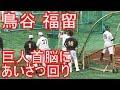 鳥谷、福留、西勇輝が原監督、吉村コーチ巨人関係者にあいさつ回り 引退はまだ