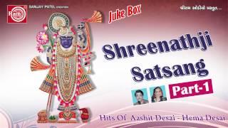 Chhoti Chhoti Gaiya ||Shrinathji Satsang-1 ||Ashit Desai