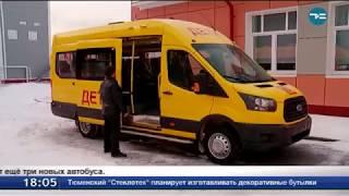 Новые автобусы для школьников Ишима