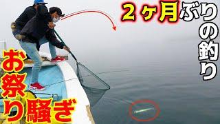#1 2ヶ月ぶりに海釣りをしたら人も魚もテンションブチ上がりだった!