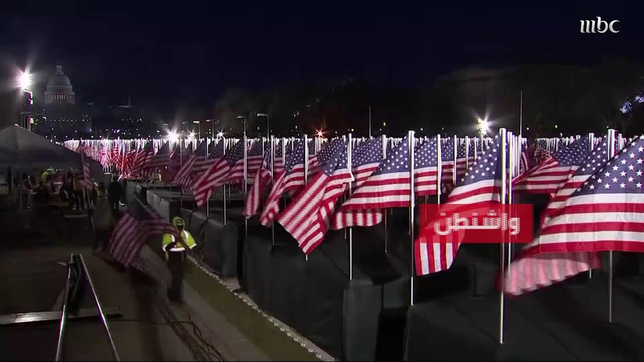 العاصمة الأمريكية واشنطن تتحصن قبل ساعات على تنصيب بايدن رئيساً للولايات المتحدة