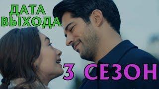 Черная любовь 3 сезон 75 серия - дата выхода, анонс премьера на русском языке