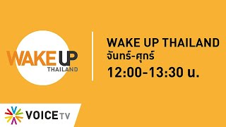 LIVE #WakeUpThailand 20 กันยายน 2562