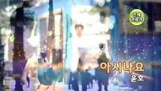 [MV]아시나요 - 윤호