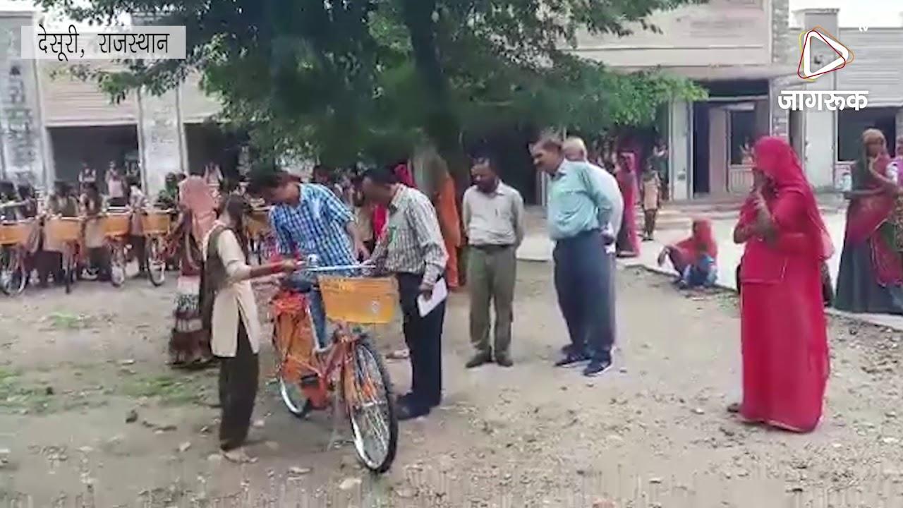 देसूरी : साइकलें मिली तो खुशी से चहक उठी बालिकाएं