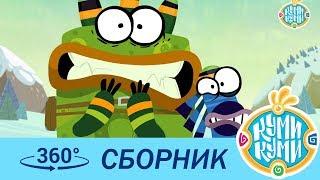 Download Куми Куми 360 градусов - Сборник - Новые мультики для детей | Смешные мультики Mp3 and Videos