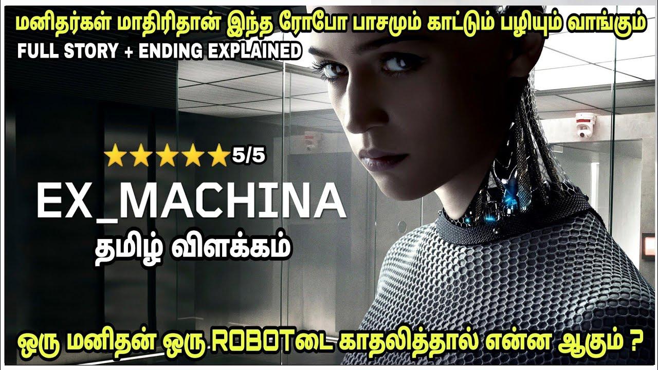 ஒரு ரோபோ பெண்ணை love பண்ணும் முரட்டு சிங்கிள்   Film roll   தமிழ் விளக்கம்   best movie review Tamil