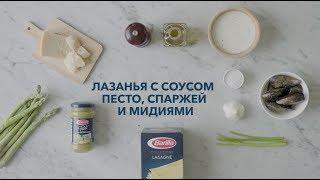 Barilla   Лазанья с соусом песто, спаржей и мидиями