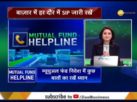 Mutual Fund Helpline: Solve all your mutual fund related queries, April 19, 2018