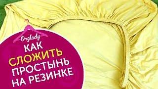 как складывать ПРОСТЫНЬ на резинке? Хранение постельного белья с Nataly Gorbatova