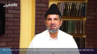 Urdu Rahe Huda 30th July 2016 Ask Questions about Islam Ahmadiyya