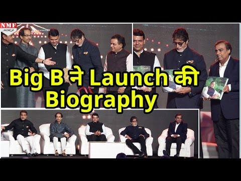 Big B ने Launch किया NCP Leader Praful Patel की Biography Book 'Udaan'