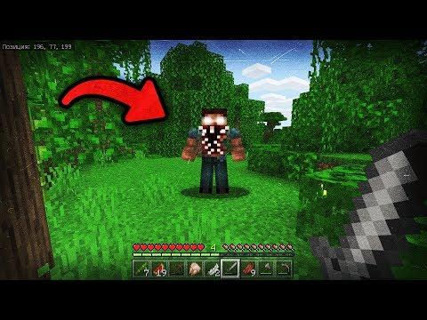 На ПЕ Версии Майнкрафт есть МИСТИКА?! (Minecraft Страшный Сид)