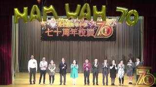 Publication Date: 2016-04-13 | Video Title: 天主教南華中學 - 70周年校慶啟動禮