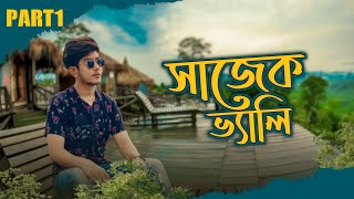 সাজেক ভ্যালি || Sajek Valley Tour || Part 1 || Solyman Limon