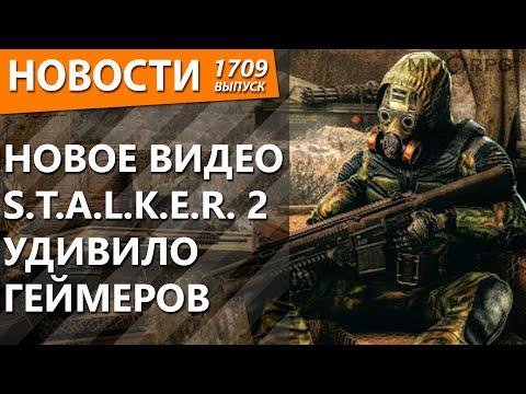 Новое видео S.T.A.L.K.E.R. 2 удивило геймеров. Новости
