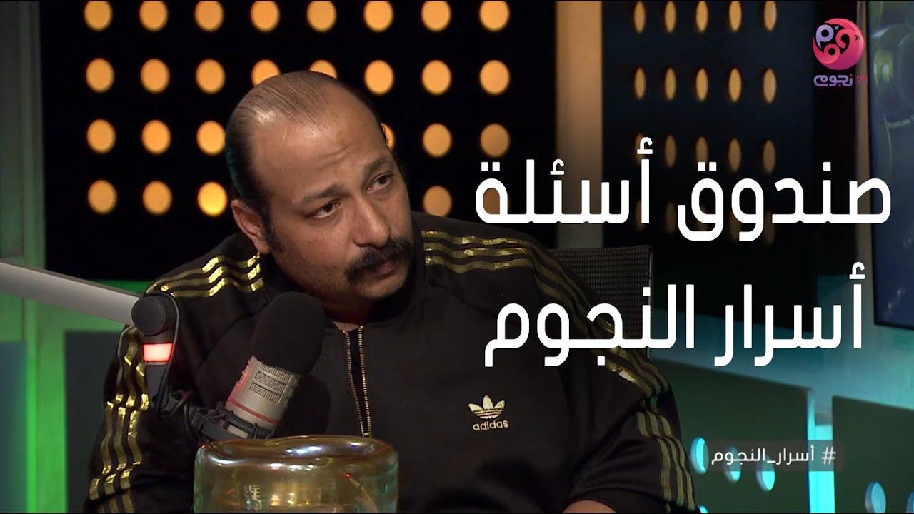 #أسرار_النجوم | شوف محمد ثروت جاوب إزاي على أسئلة صندوق النجوم