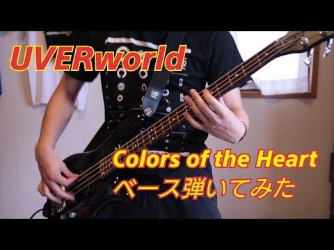 【ベース】UVERworld Colors Of The Heart 弾いてみた【2015年版】