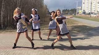 """Выпускницы танцуют под песню MiyaGi & Эндшпиль """"I got love"""""""