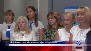 НБД-Банк открыл обновленный офис в Дзержинске